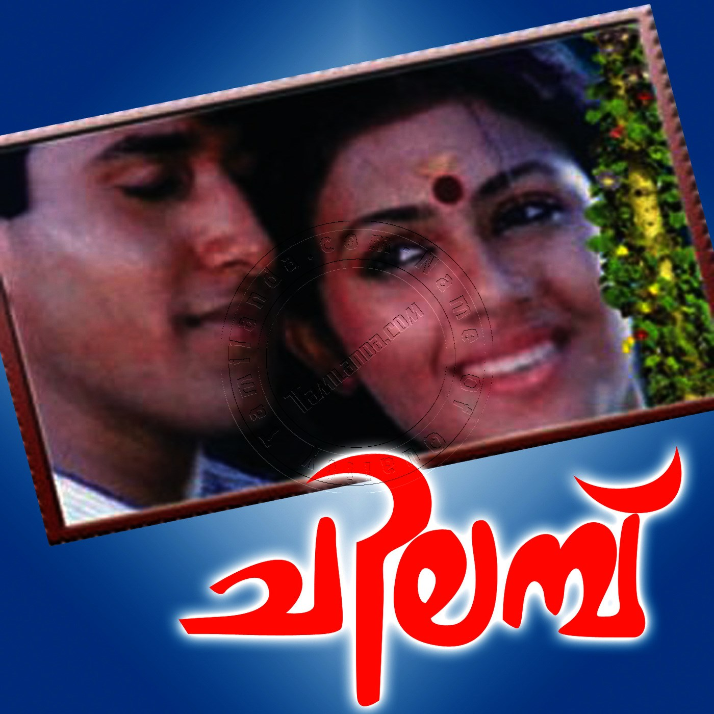 Chilambu (1986) FLAC Songs