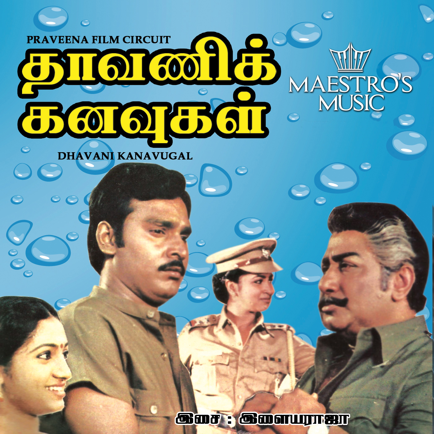 Dhavani Kanavugal 16 BIT FLAC Songs