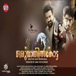 Oru Vathil Kotta (Original Motion Picture Soundtrack)
