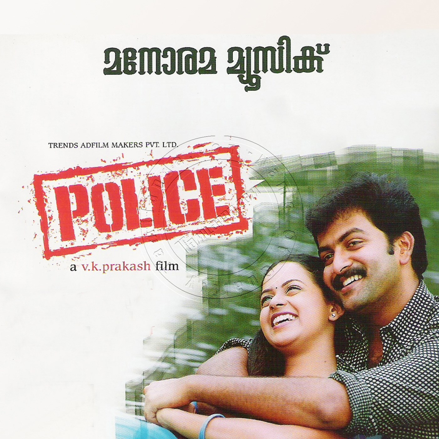 Police FLAC Songs