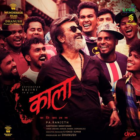 Bahut Bhaari Hai From Kaala (Hindi) FLAC Single Song