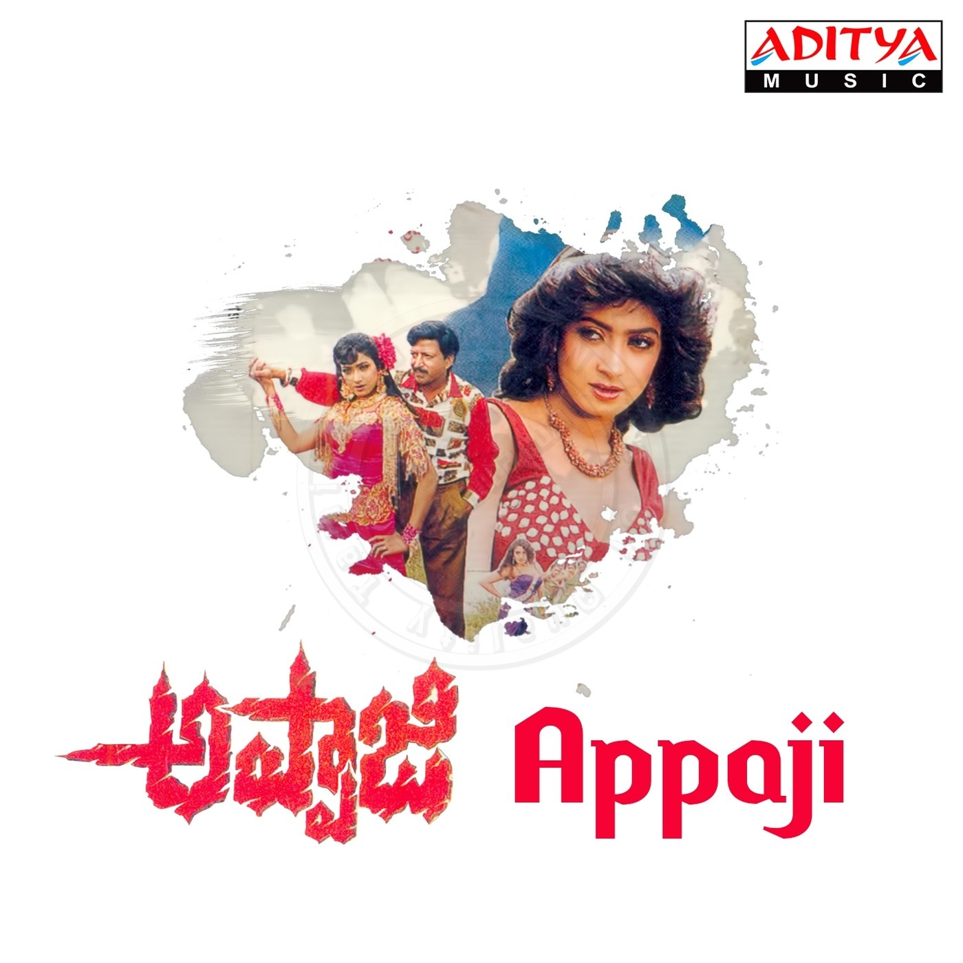 Appaji FLAC Songs