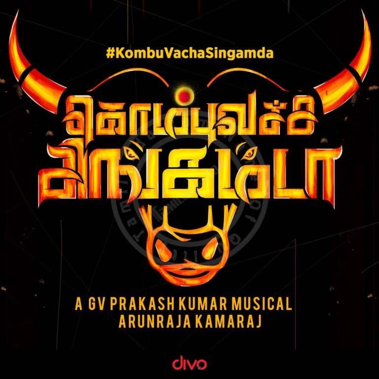 Kombu Vacha Singamda Single FLAC Song