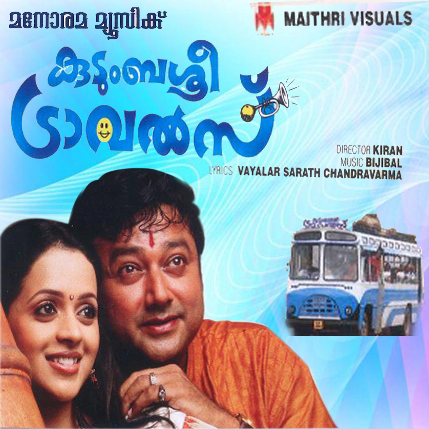 Kudumbasree Travels FLAC Songs