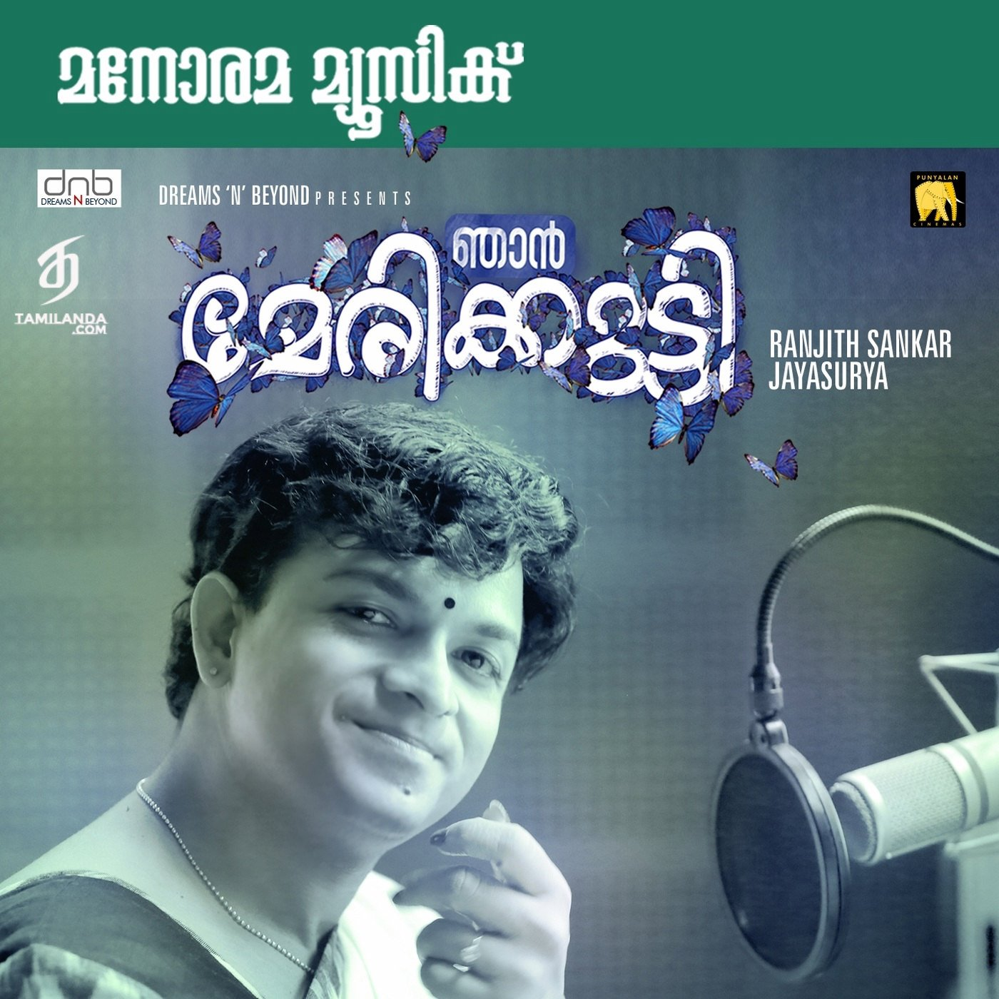 Njan Marykkutty 16 BIT FLAC Songs