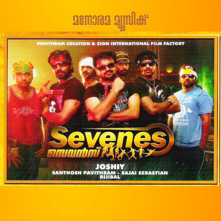 Sevens (Original Motion Picture Soundtrack)