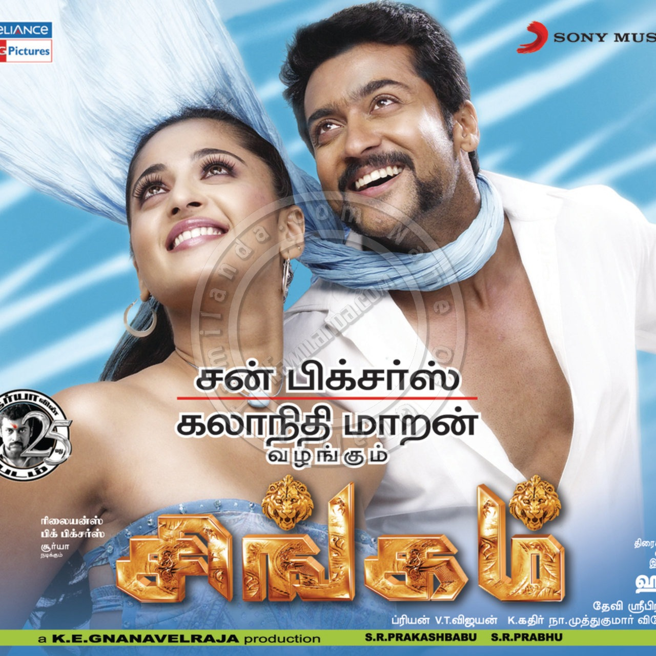 Singam FLAC Songs