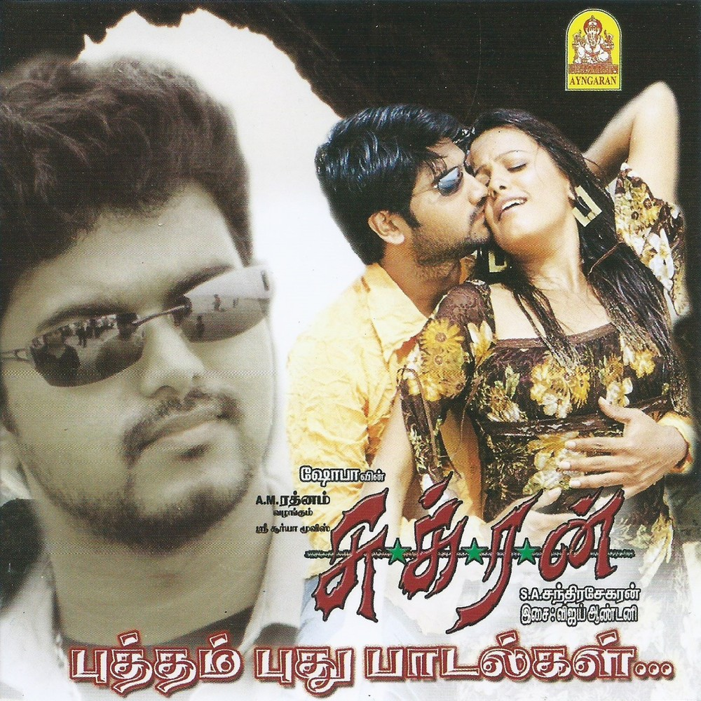 Sukran 16 BIT FLAC Songs