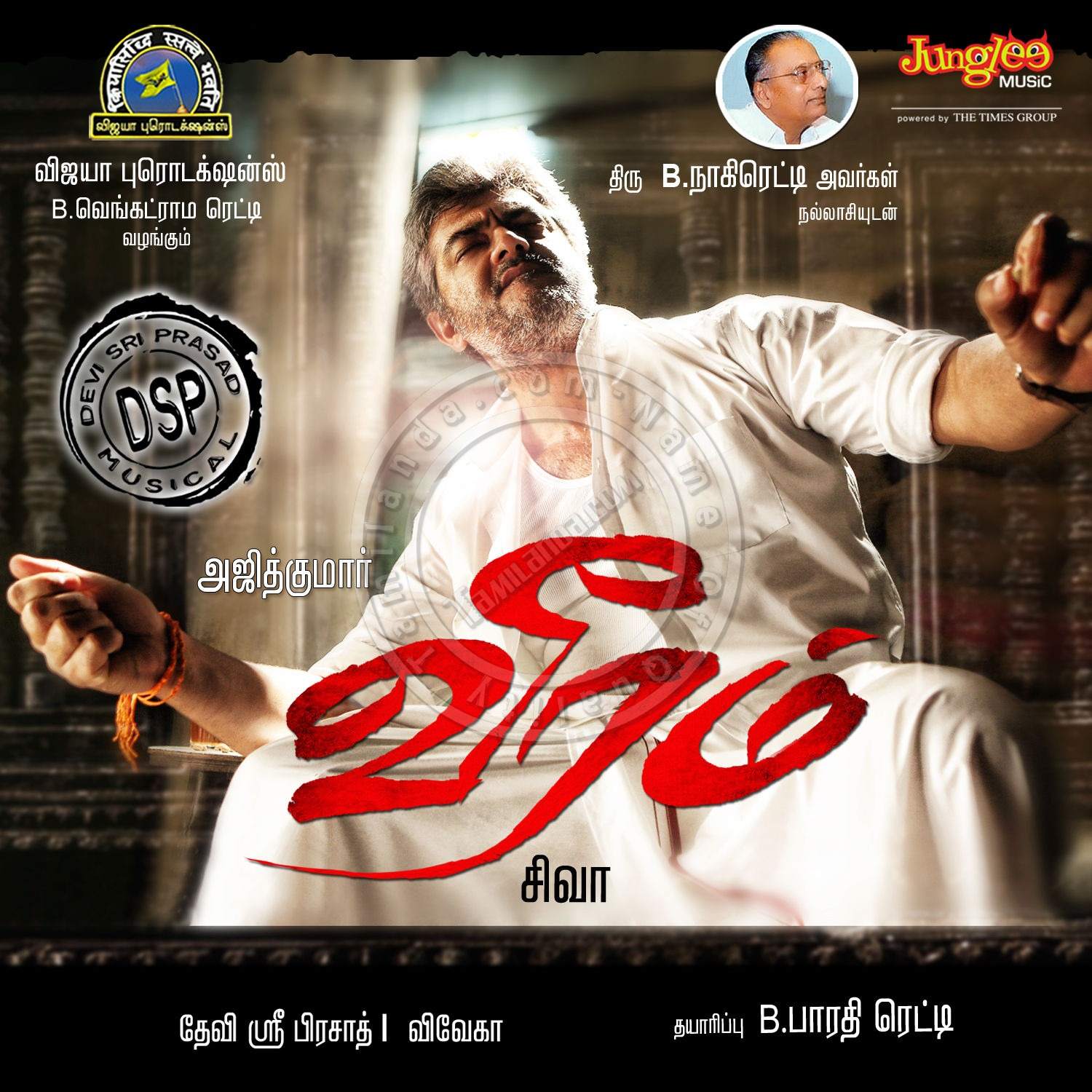 Veeram FLAC Songs