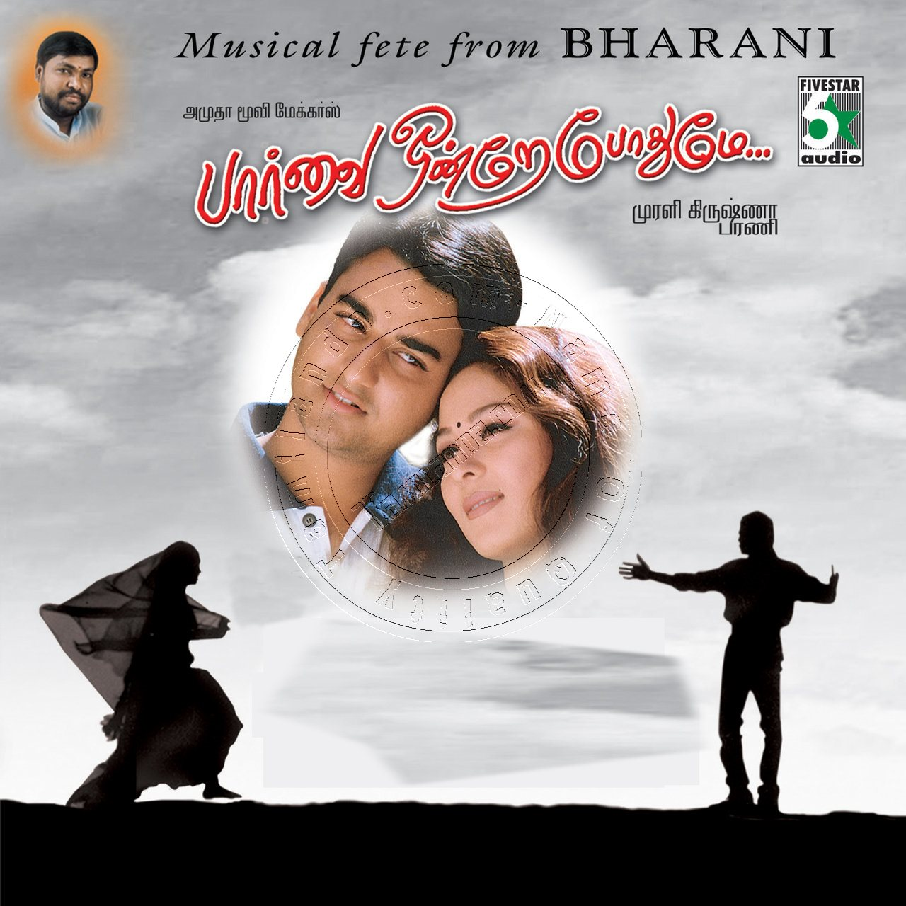 Paarvai Ondre Podhume FLAC Songs
