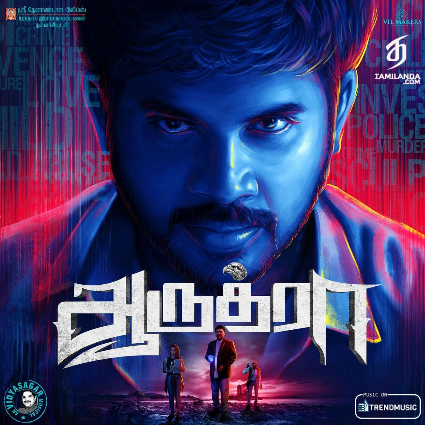 Chellame (From Aaruthra) – Single FLAC Song