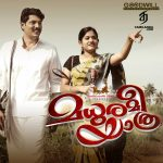 Madhuramee Yathra (Original Motion Picture Soundtrack)