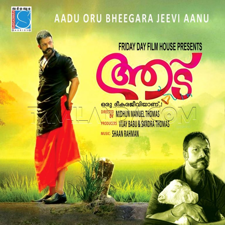 Aadu Oru Bheekara Jeeviyanu (Original Motion Picture Soundtrack)