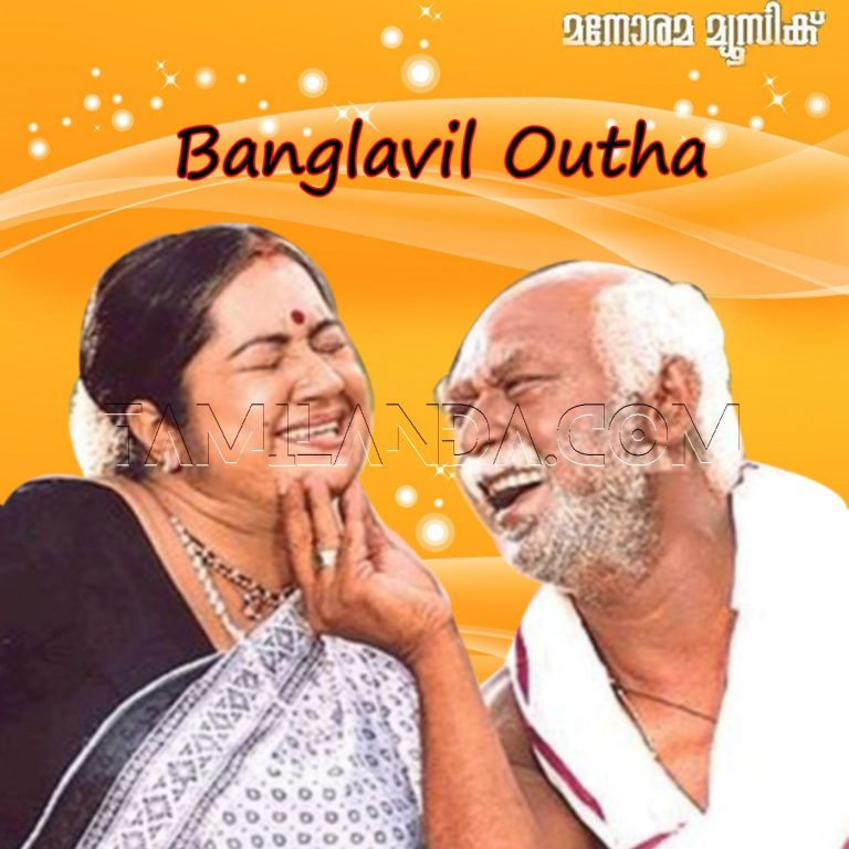 Banglavil Outha (Original Motion Picture Soundtrack)