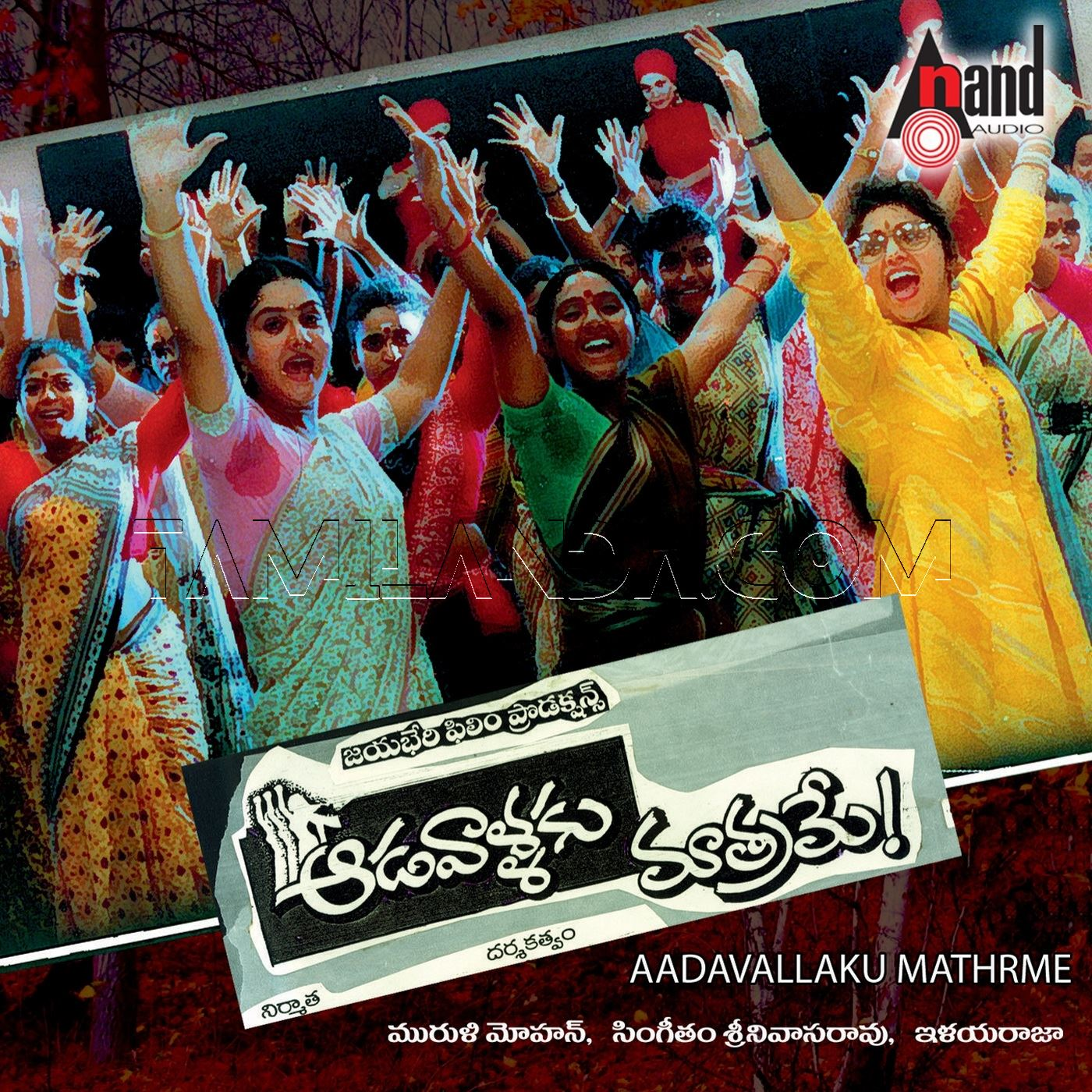 Adavallaku Matrame (1996) FLAC Songs