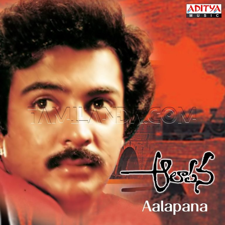 Aalapana (Original Motion Picture Soundtrack)