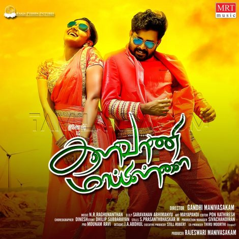 Kalavaani Mappillai (2018) FLAC Songs