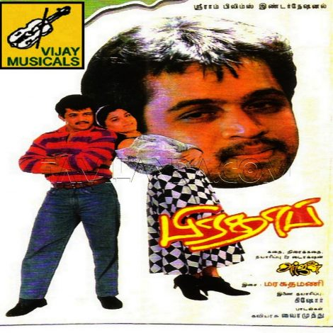 Pratap (1993) FLAC Songs
