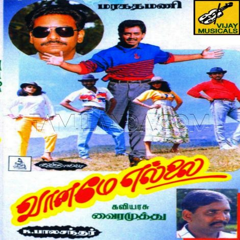 Vaaname Yellai (1991) FLAC Songs