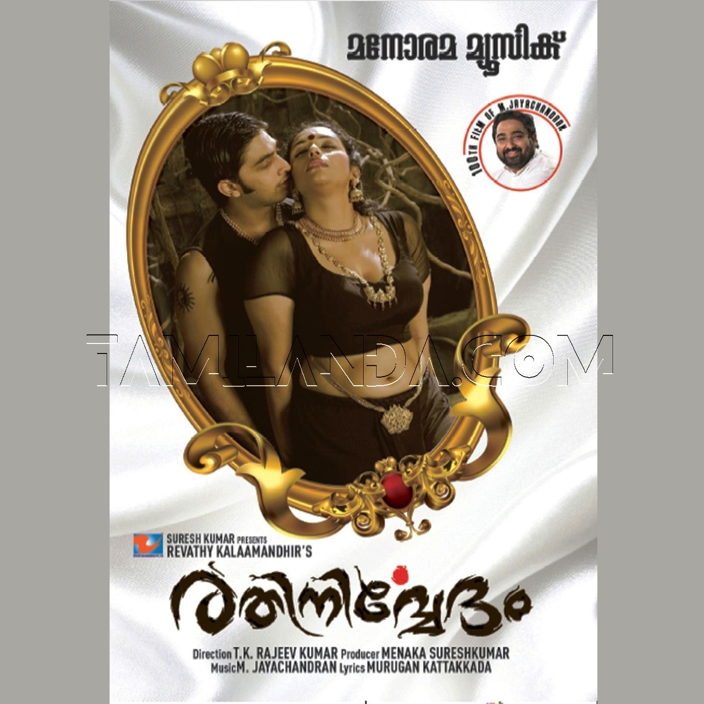 Rathinirvedam (2011) FLAC Songs