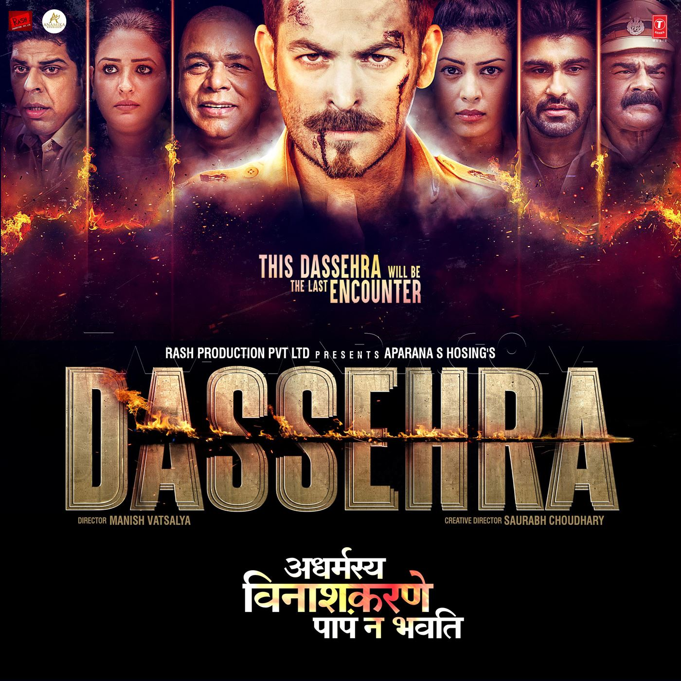 Dassehra FLAC Songs (2018)