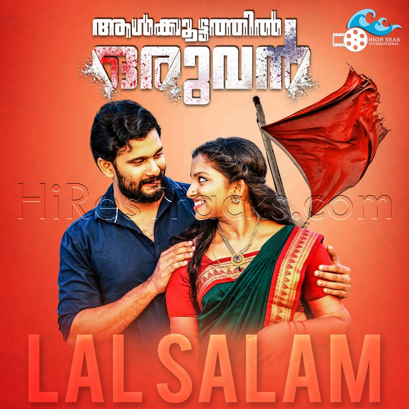 Lal Salam (From Aalkoottathil Oruvan) (2019)