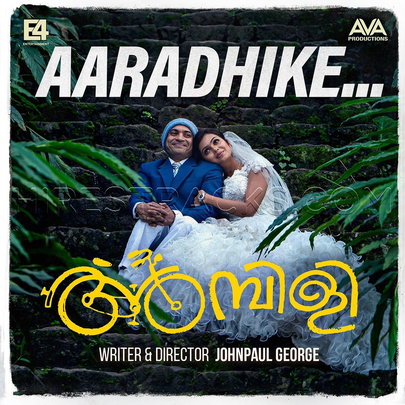 Aaraadhike (From Ambili) (2019) (Vishnu Vijay) (E4 Entertainment)