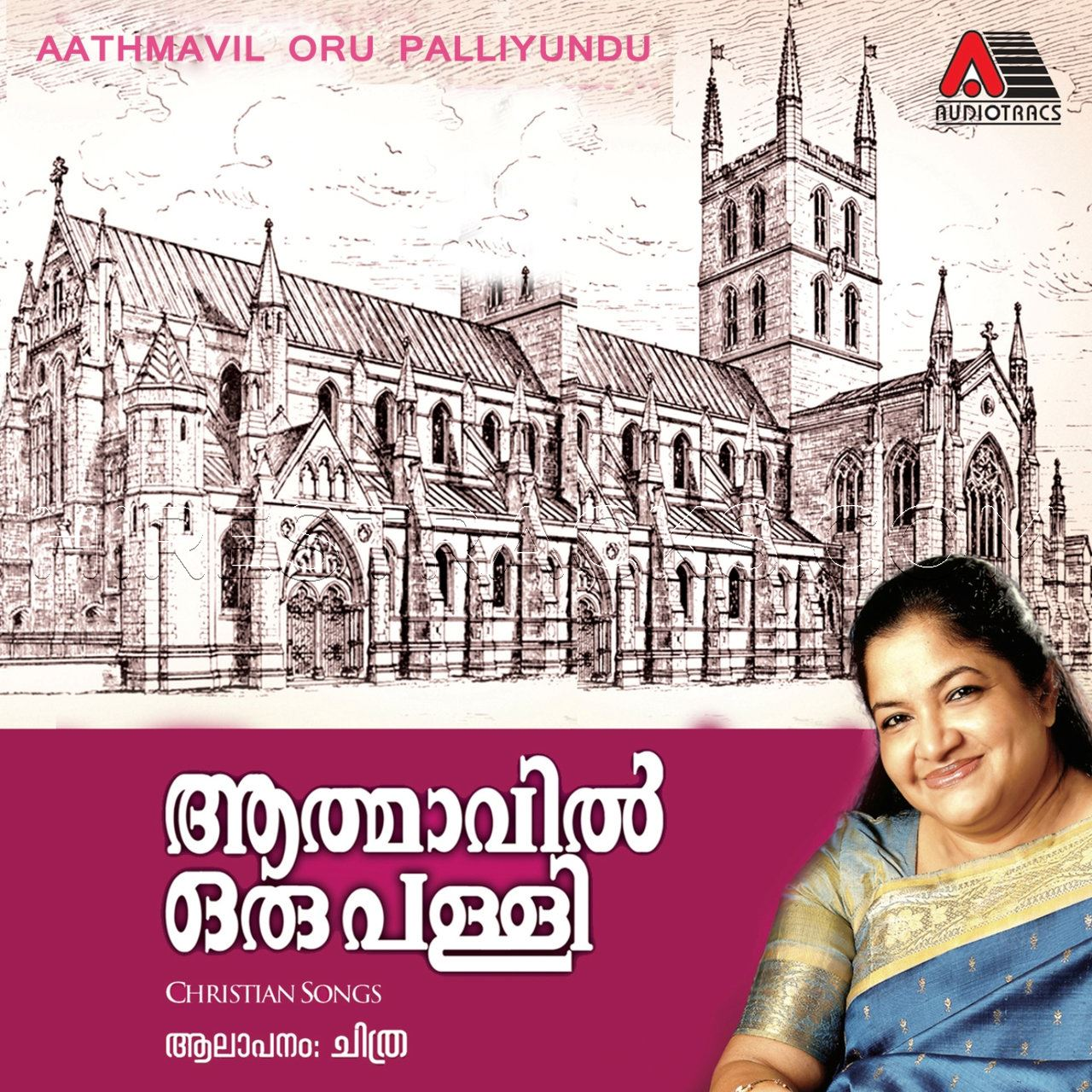 Aathmavil Oru Palliyundu (2014) (Various Artists)