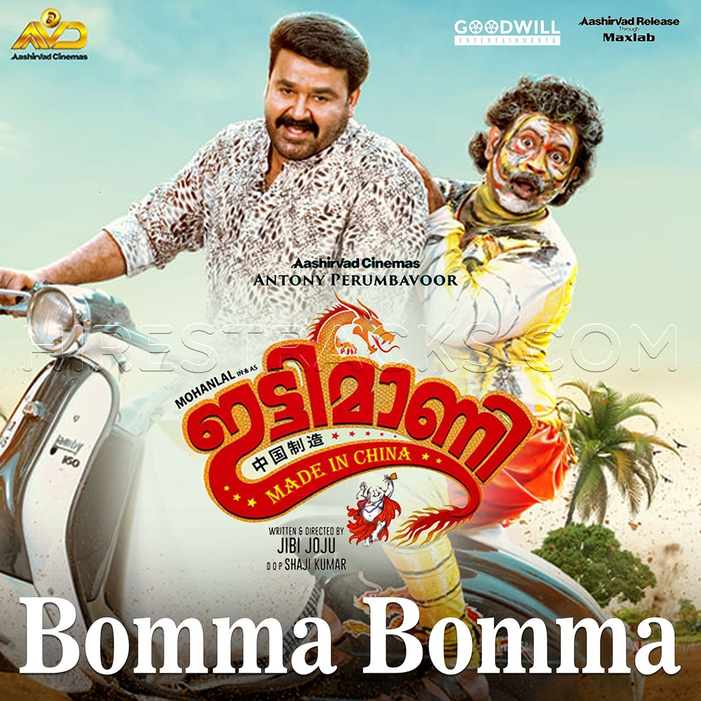 Bomma Bomma (From Ittymaani Made In China) (2019) (4 Musics) (Goodwill Entertainments)