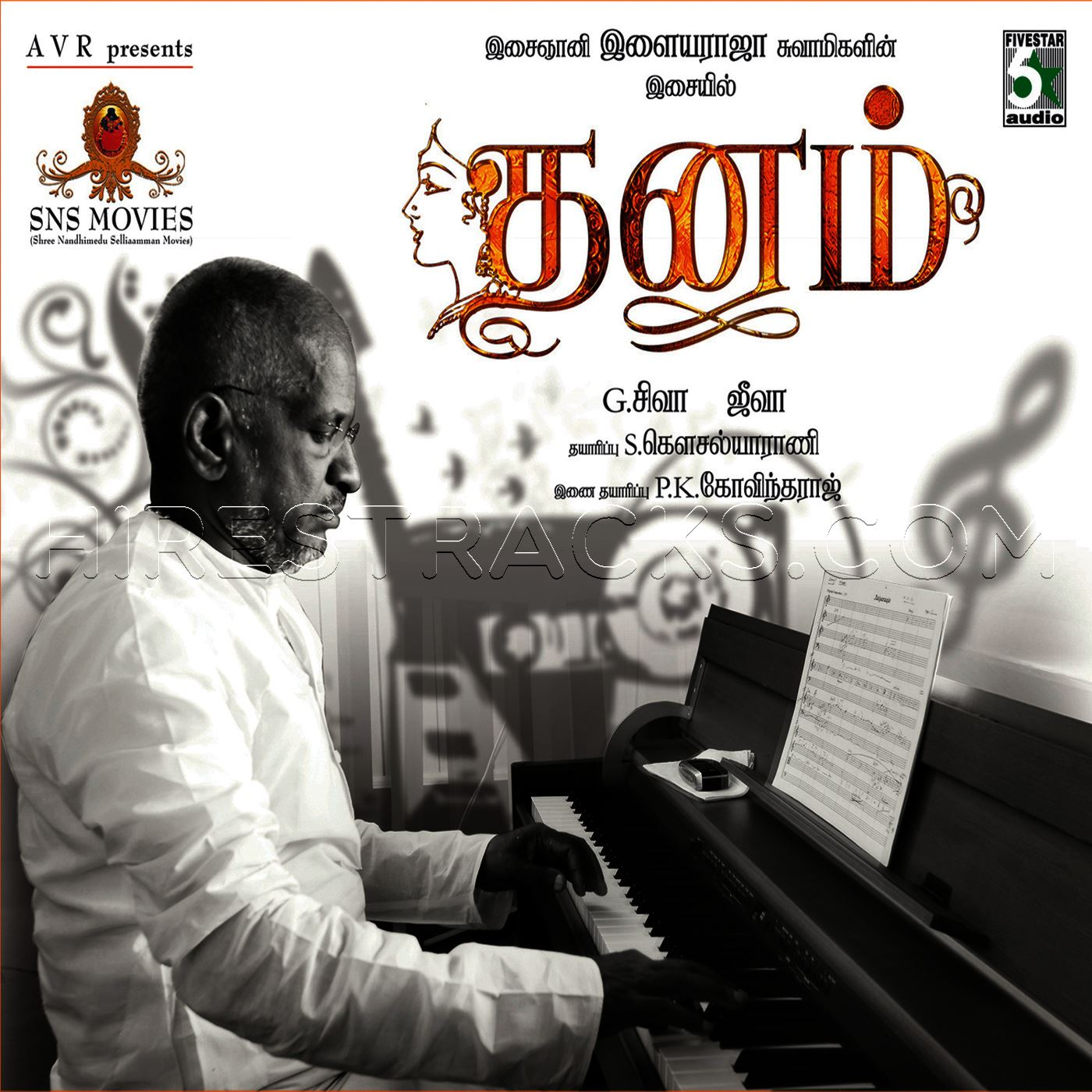 Dhanam (2013) (Ilaiyaraaja) (Five Star Audio) [Digital-DL-FLAC]