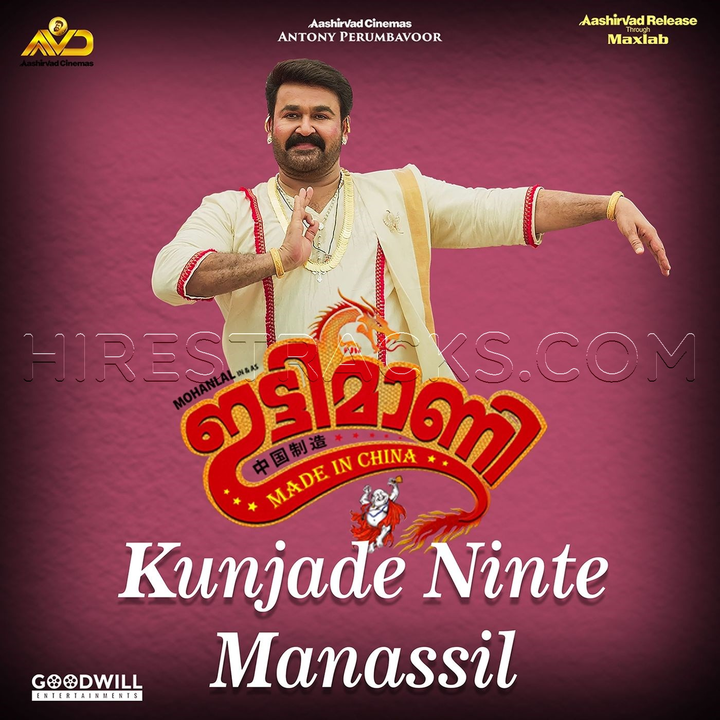Kunjade Ninte Manassil (From Ittymaani Made in China) (2019) (4 Musics) (Goodwill Entertainments)