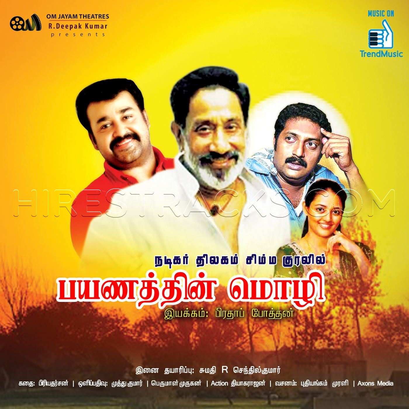 Payanathin Mozhi (2017) (Ilaiyaraaja) (Trend Music) [Digital-DL-FLAC]