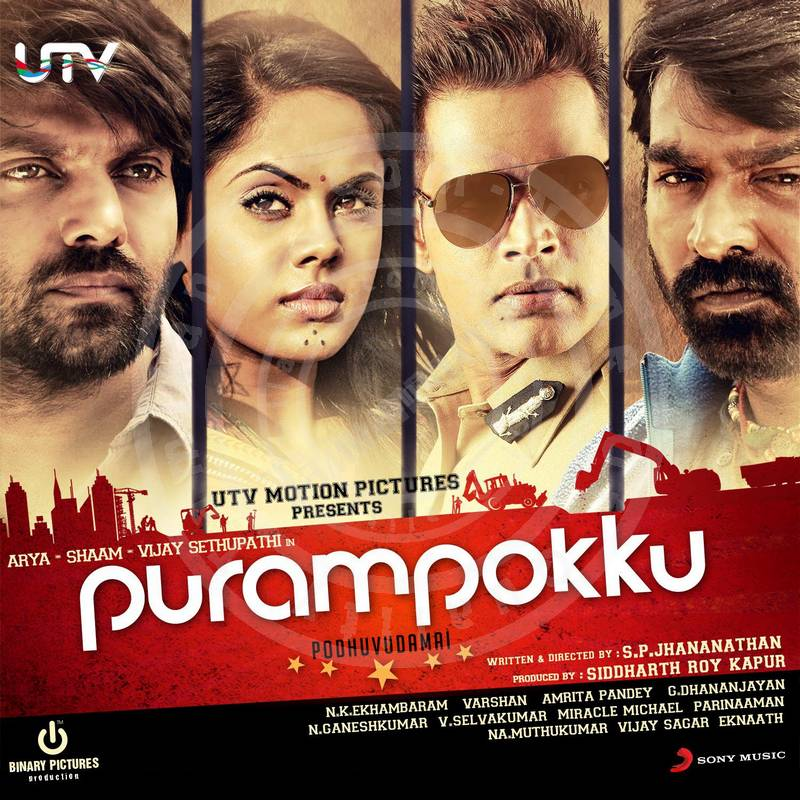 Purampokku in 24 BIT
