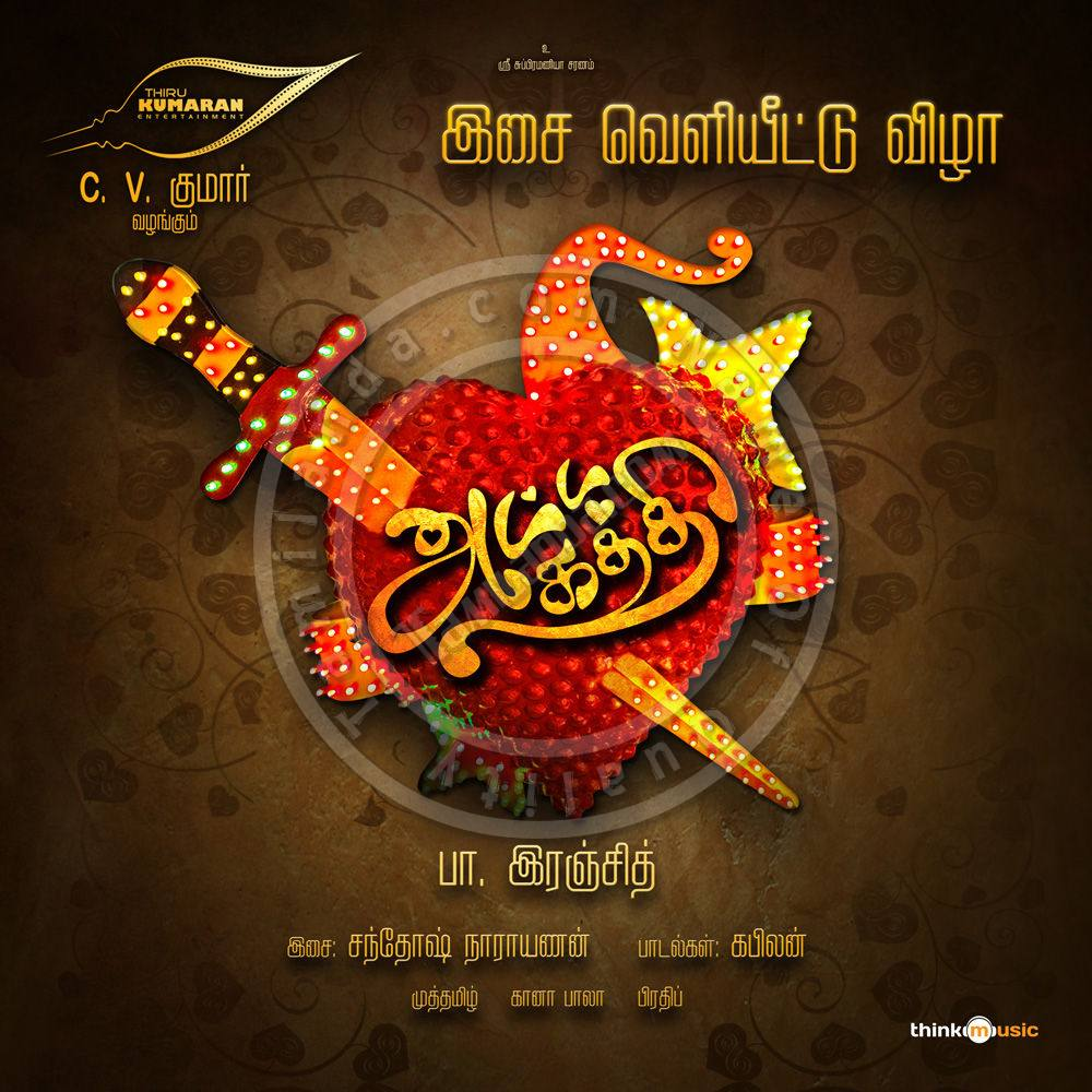 Attakathi 16 BIT FLAC Songs
