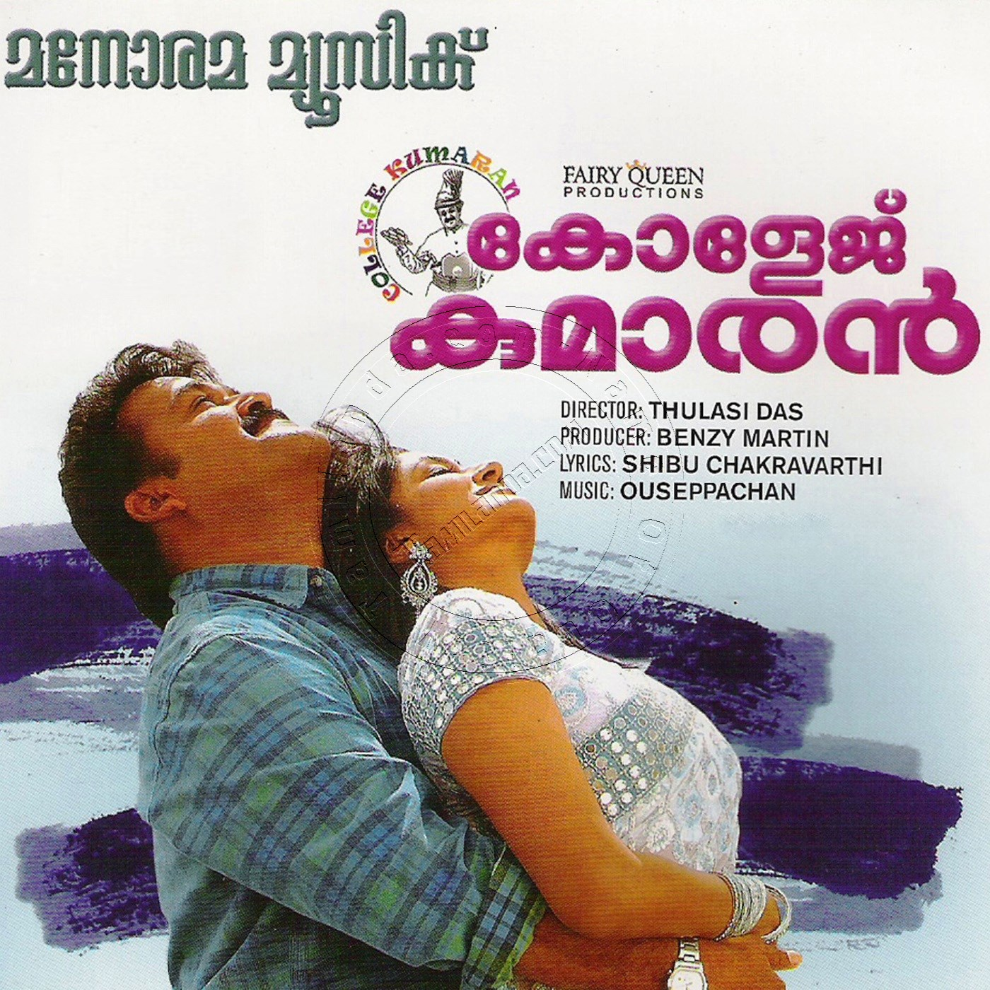 College Kumaran (2008) FLAC Songs