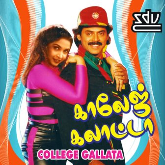 College Galatta 16 BIT FLAC Songs