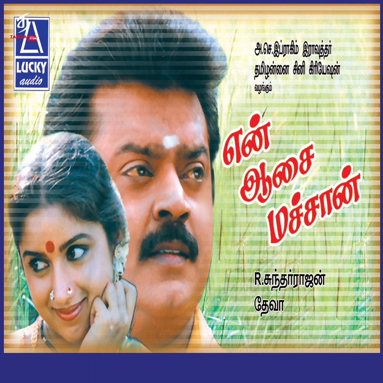 En Aasai Machan 16 BIT FLAC Songs