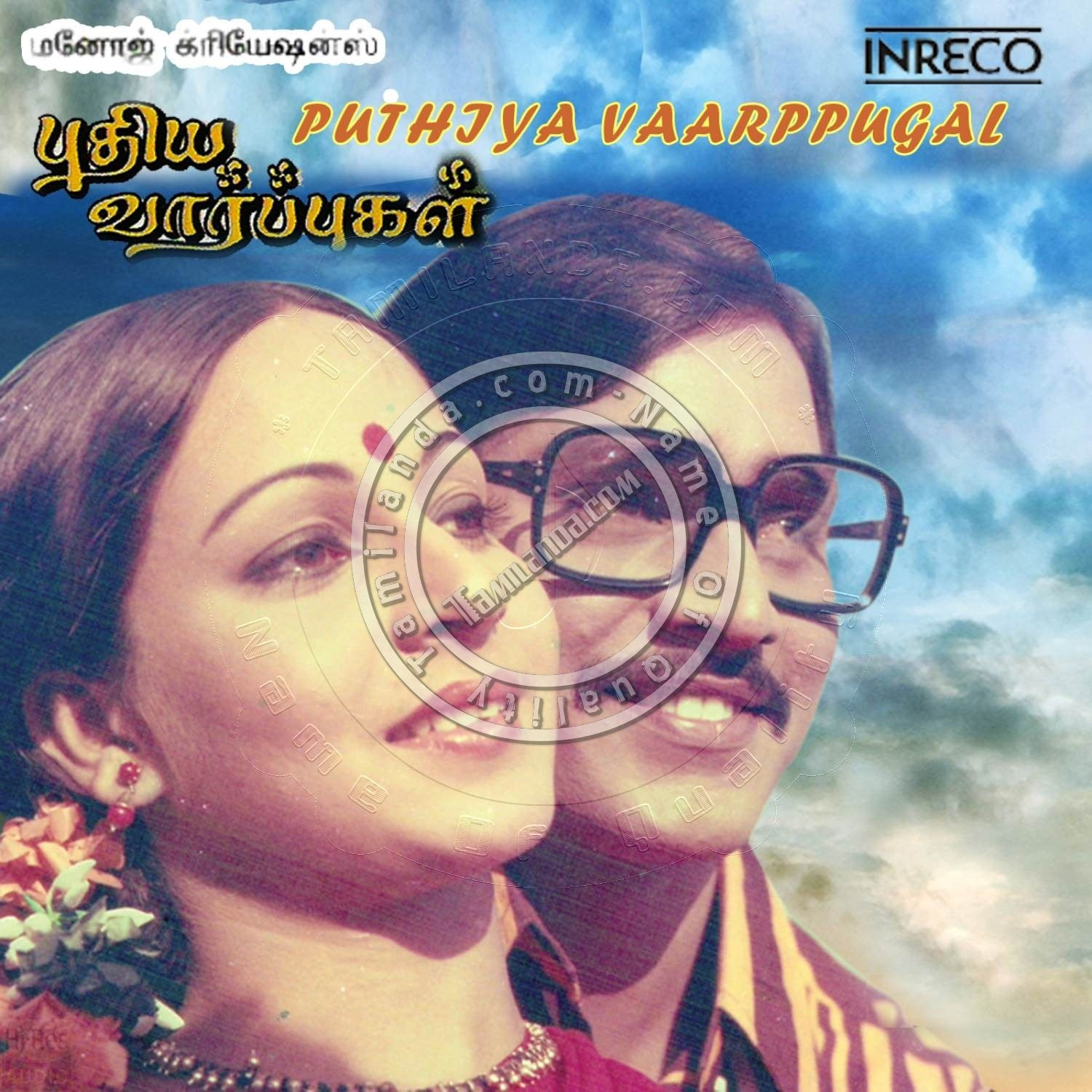 Pudhiyavaarpugal 16 BIT FLAC Songs