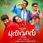 Pulivaal FLAC Songs