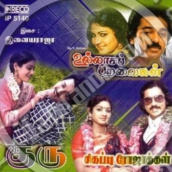 Ullasa Paravaigal 16 BIT FLAC Songs