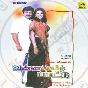 Vannathamizh Pattu 16 BIT FLAC Songs