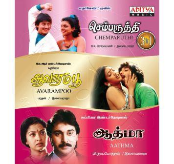 Chembaruthi 16 BIT FLAC Songs
