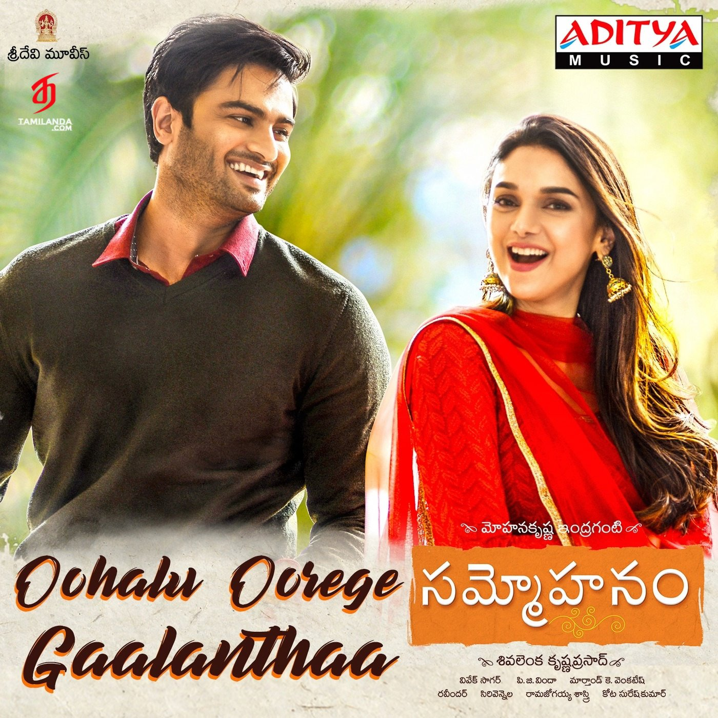 Oohalu Oorege Gaalanthaa (From Sammohanam) (Single) 16 BIT FLAC Song