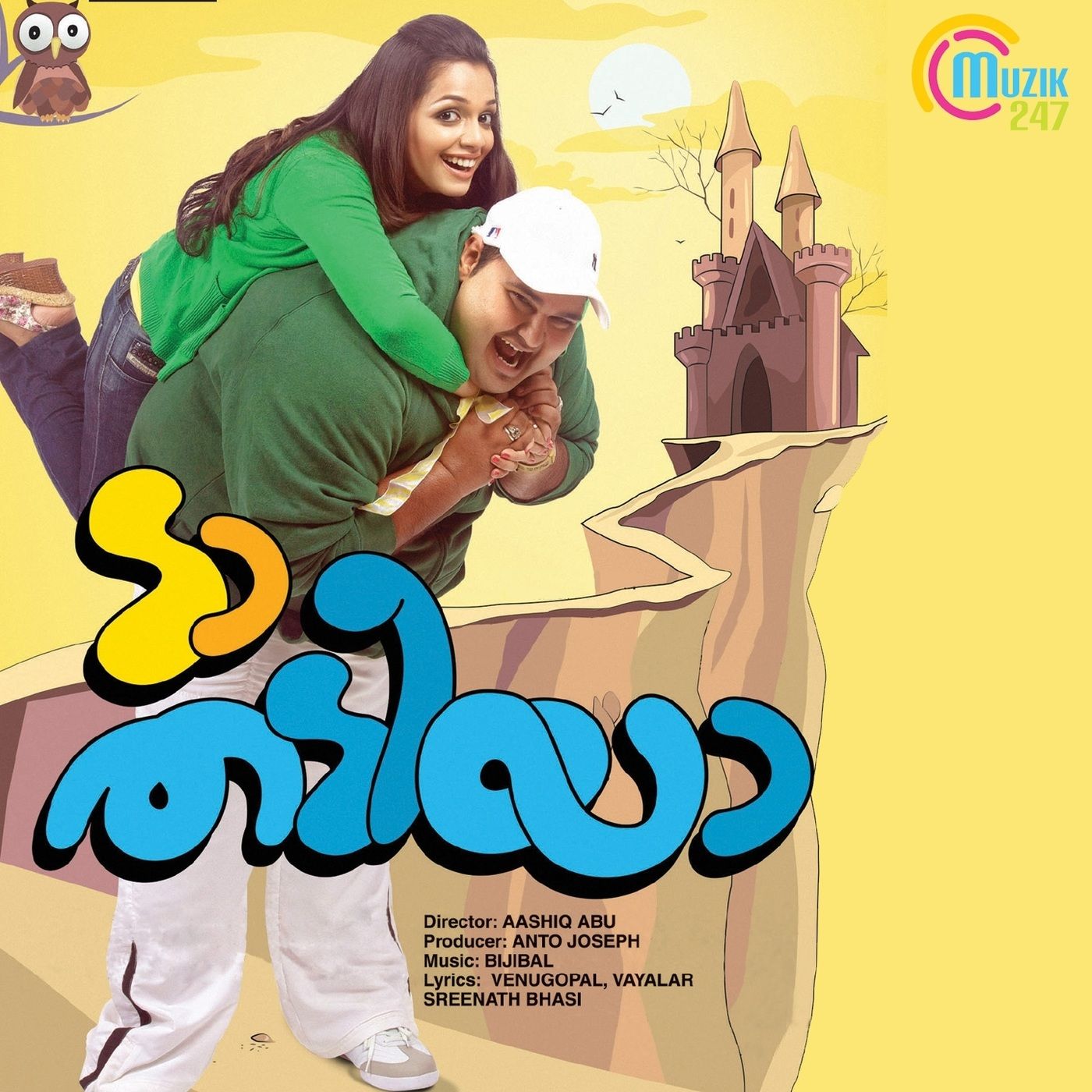 Da Thadiya FLAC Songs