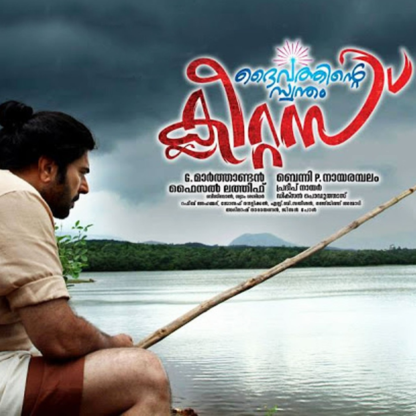 Daivathinte Swantham Cleetus FLAC Songs