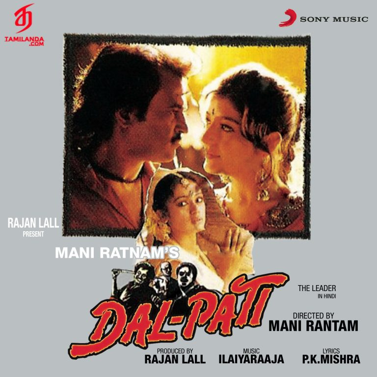Dal-Pati (Original Motion Picture Soundtrack)