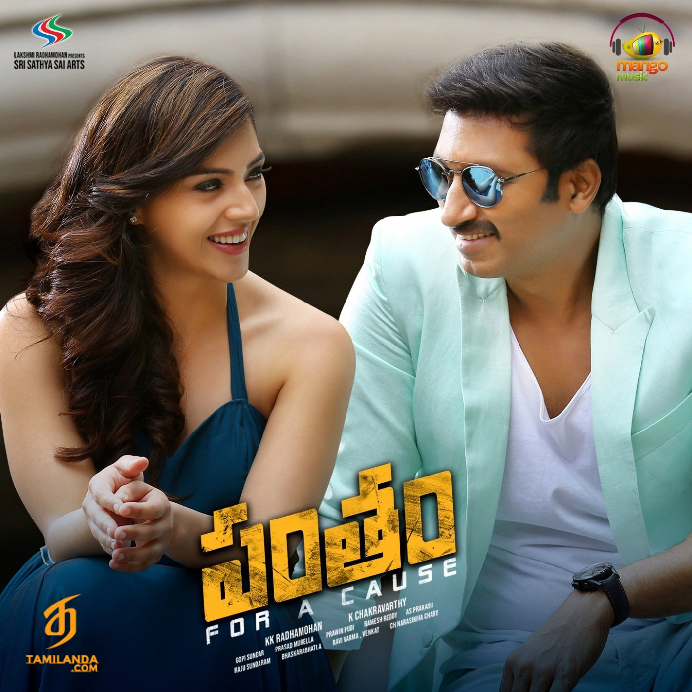 Pantham 16 BIT FLAC Songs