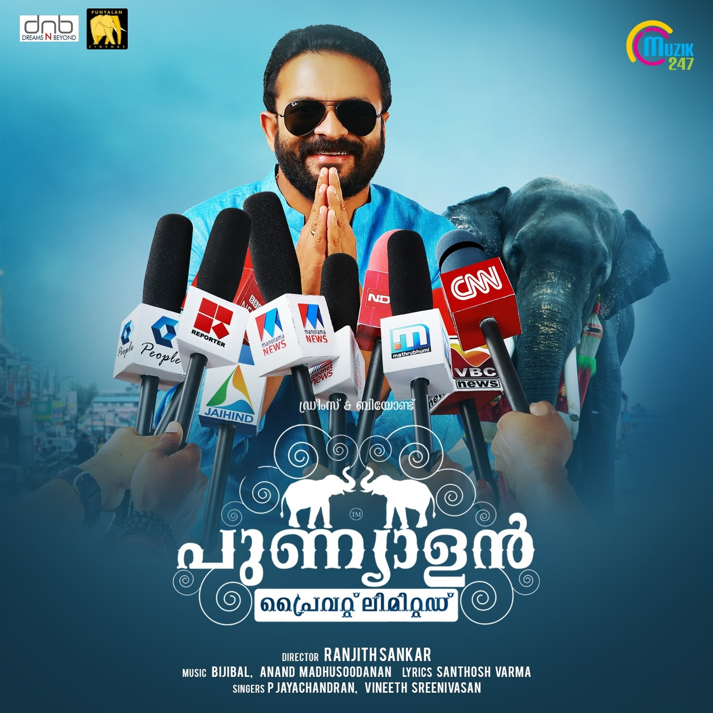 Punyalan Private Limited FLAC Songs