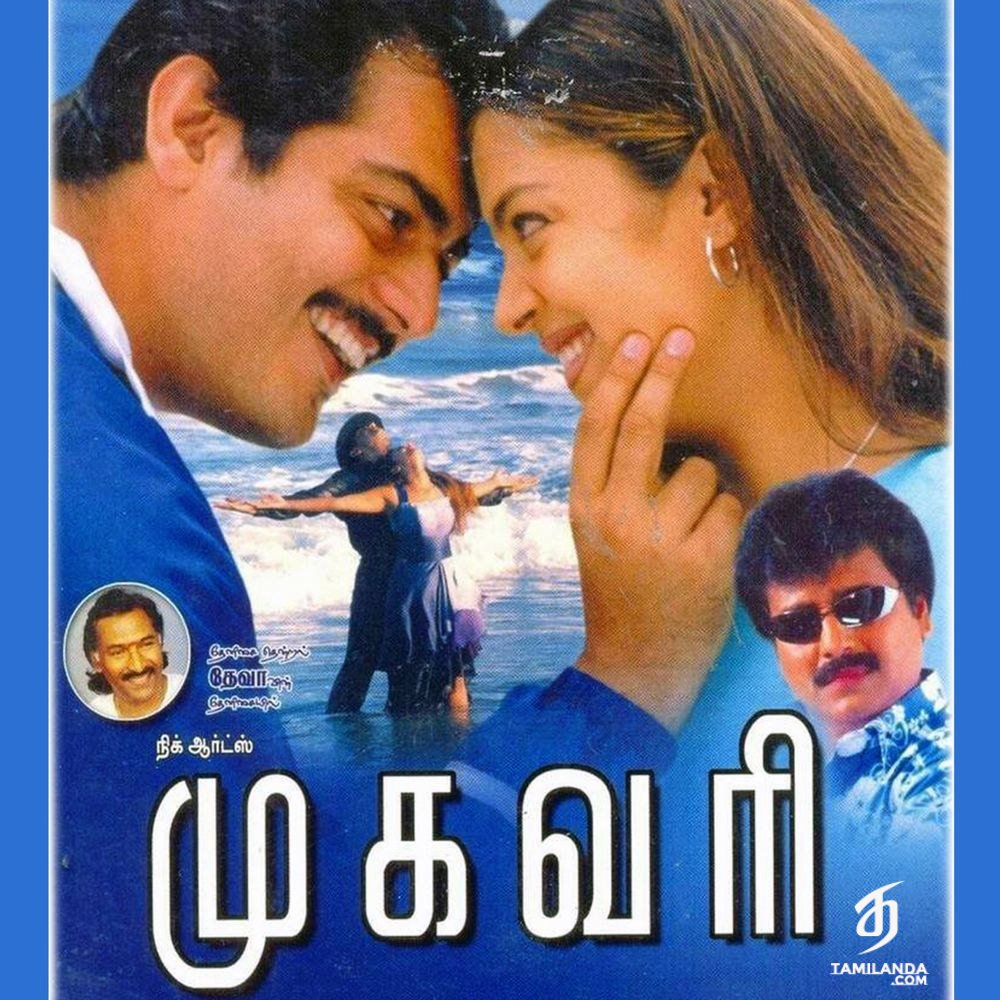 Mugavari FLAC Songs