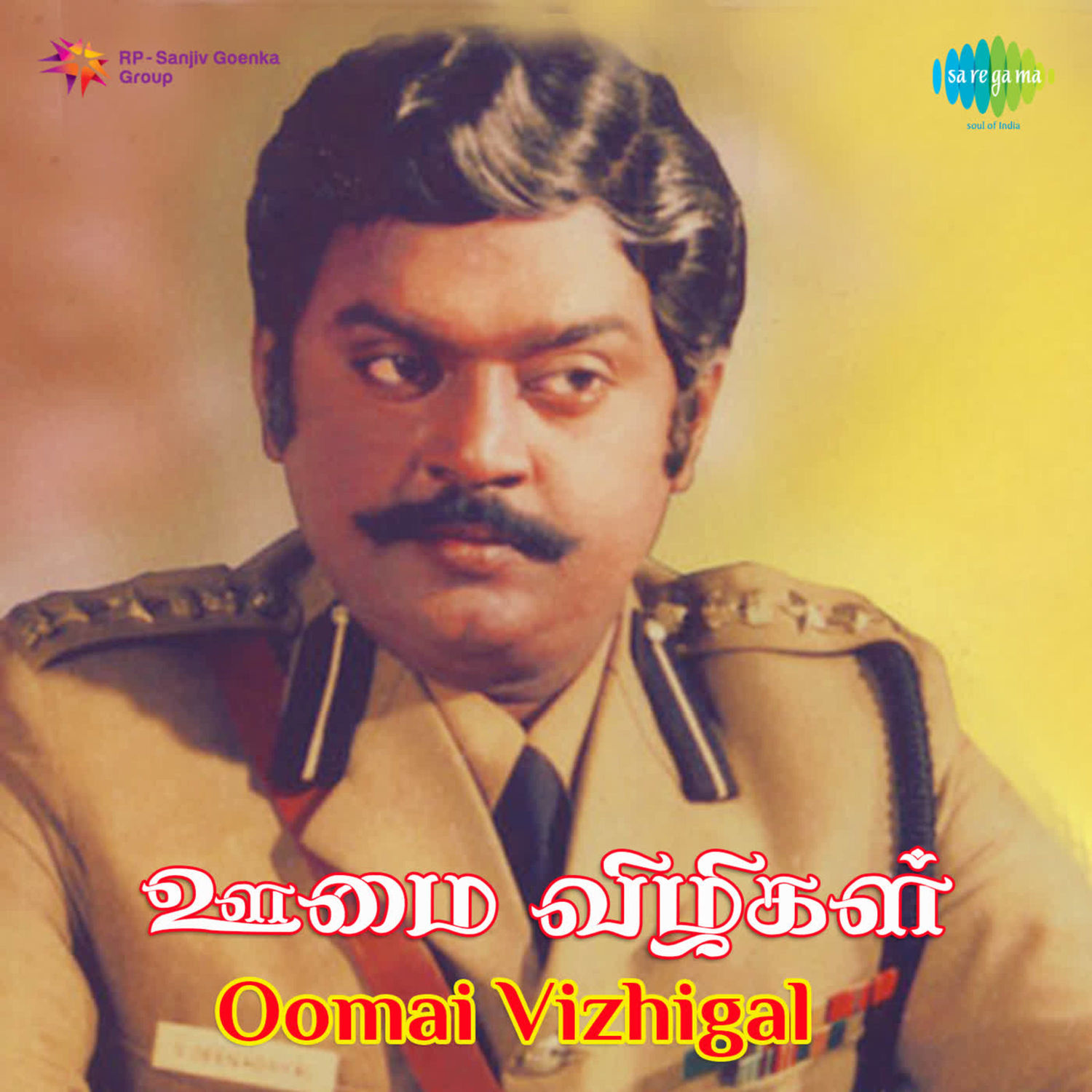 Oomai Vizhigal WAV Songs
